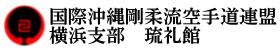 国際沖縄剛柔流空手道連盟横浜支部琉礼館